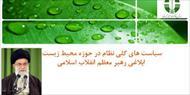 پاورپوینت ت های کلی نظام در حوزه محیط زیست  ابلاغی رهبر معظم انقلاب اسلامی
