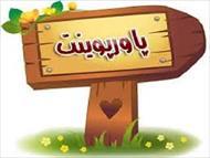پاورپوینت تعریف قانونی، دامنة فعالیت، اامات تأسیس و فعالیت شرکتهای تأمین سرمایه در ایران