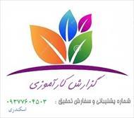 گزارش کارآموزی مکانیک در مجتمع كارگاهي دانشگاه آزاد اسلامي