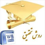 روش شناسی پژوهش (روش تحقیق) کیفیت حسابرسی و کیفیت اطلاعات حسابداری