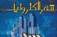 پاو وینت نقش آموزش های شهروندی بر توسعه شهر الکترونیک