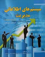 پاو وینت سیستمهای اطلاعات مدیریت