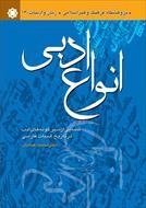 خلاصه کتاب انواع ادبی تالیف سیروس شمیسا انتشارات پیام نور