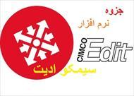 جزوه فارسی نرم افزار سیمکو ادیت (cimco edit)