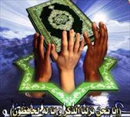 پاو وینت قرآن و انسان