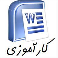 گزارش کارآموزی در شرکت داروسازی